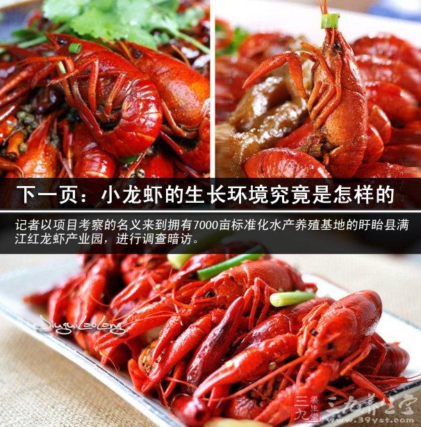 小龙虾能吃吗 食用后对人体会有哪些影响(2)