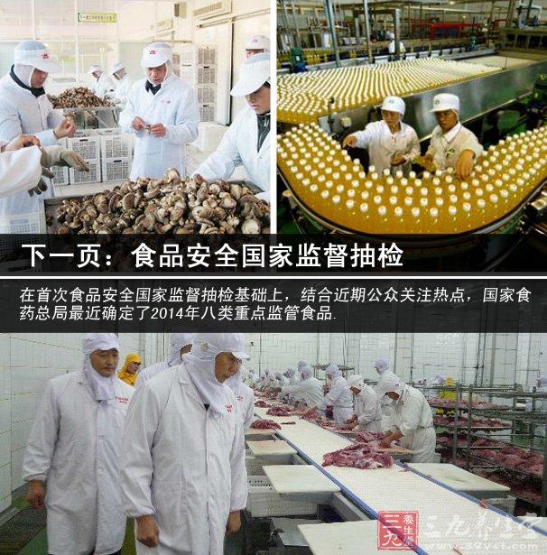 食品生产企业