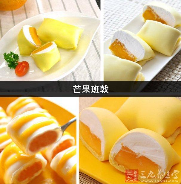 我是个爱吃甜品的人,芒果班戟更是我的爱,它外形看起来非常有食欲,里面包裹着芒果和奶油,吃起来非常的香甜爽口,简直就是一种享受。   芒果班戟   牛奶250克,白砂糖30克,低粉75克,鸡蛋黄四个(如果鸡蛋个头太小,可适当增加1~2个),黄油15克,金钻植脂奶油适量,大台农芒3个。   做法   1、蛋黄加白糖搅匀。   2、加入牛奶搅匀。   3、筛入面粉轻轻搅匀,不要过份搅动。   4、把面糊过筛,记得一定要过筛哈,这样才能得到细腻的口感。   5、加入溶化的黄油拌匀。   6、使用平底锅,小火加