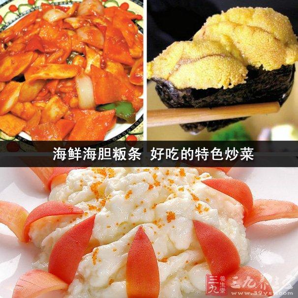 海鲜海胆粄条 好吃的特色炒菜