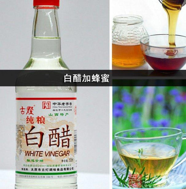 白醋加蜂蜜