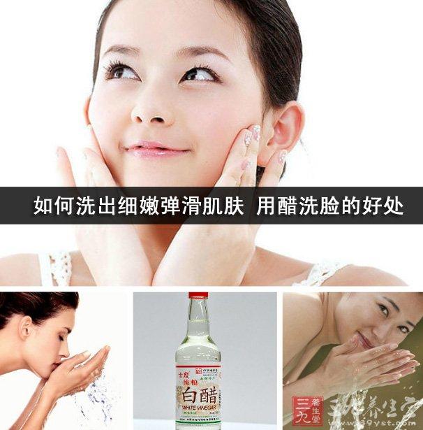 用醋加盐洗脸的好处_醋洗脸的好处_醋洗脸的好处与坏处_淘宝助理