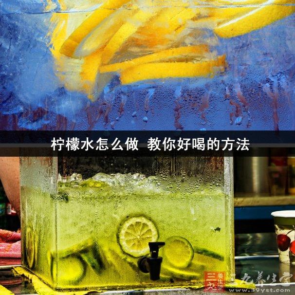 檸檬水怎麼做 教你好喝的方法_功效與作用_養生百科 ...