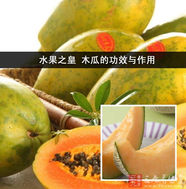 木瓜的功效与作用