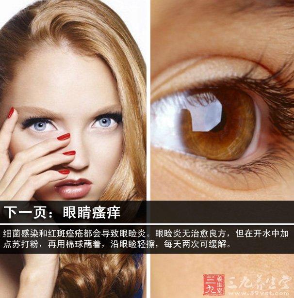 眼睛发红部位会在24—48小时内由眼球中心向四周扩散,但通常不会