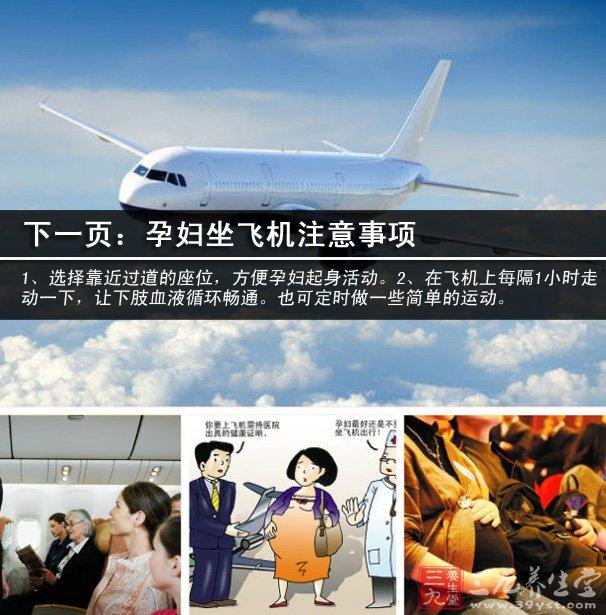 准妈妈坐飞机注意啥 mh370强有力线索(2)