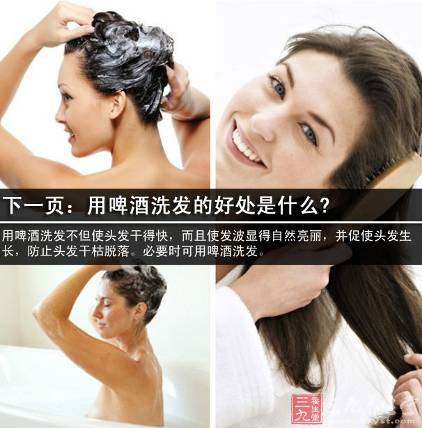 在使用时,先将头发洗净,擦干,再将整瓶啤酒的1/8均匀地抹在头发