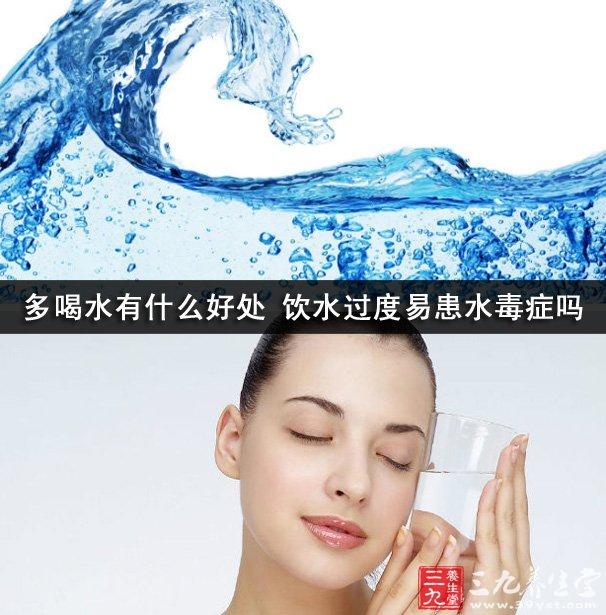 多喝水有什么好處 飲水過度易患水毒癥嗎