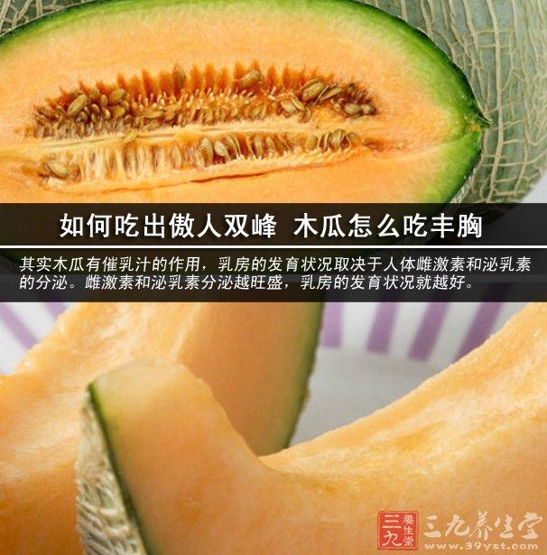 如何吃出傲人双峰 木瓜怎么吃丰胸