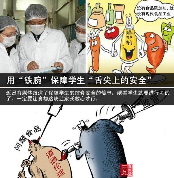 食品安全的问题