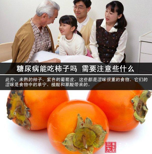 糖尿病能吃柿子吗 需要注意些什么