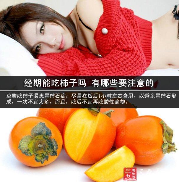 经期能吃柿子吗 有哪些要注意的