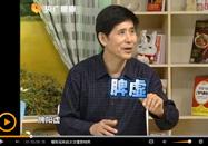 20140612养生一点通:孙鹏翼讲舌头的健康密码