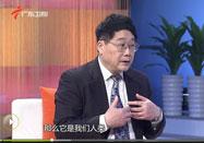 20140410广东健康来了:戴光强讲如何防范PM2.5