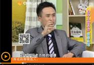 20140717养生一点通:王旭峰讲早餐吃什么最有营养