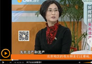 20140713养生一点通视频:王必勤讲先兆流产怎么办