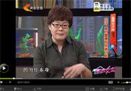 20140812家政女皇:佟彤讲出汗多的原因