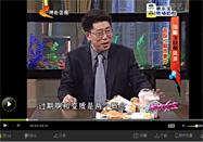 20140807家政女皇:刘春光讲洋快餐的危害