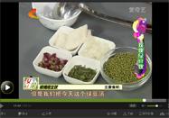 20120824河北卫视家政女皇:玫瑰和绿豆的功效