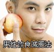 男性饮食减肥方法