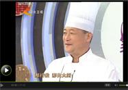 20111030家政女皇全集:白常继讲虾肉的做法