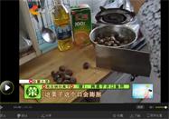20111028家政女皇:糖炒栗子是否健康
