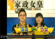 20101225河北卫视家政女皇:芹菜的营养吃法
