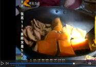 20101221河北卫视家政女皇:南瓜的食疗方