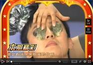 20101022河北卫视家政女皇:去除黑眼圈的小窍门