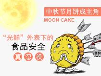 月饼食品安全