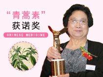 青蒿素获2015诺贝尔医学奖