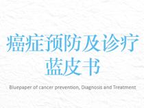 癌症预防及诊疗蓝皮书