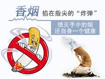 吸烟有害健康
