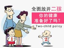 中国全面放开二孩