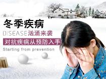 冬季疾病预防小知识