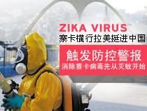 寨卡病毒蔓延