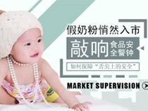 上海假冒奶粉事件