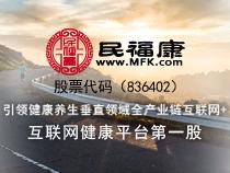 淮安民福康科技股份有限公司