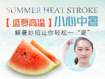 夏季解暑方法