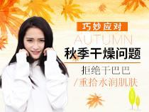 秋季皮肤干燥防治法