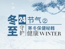 冬至阳正天淡淡笑道节气养生