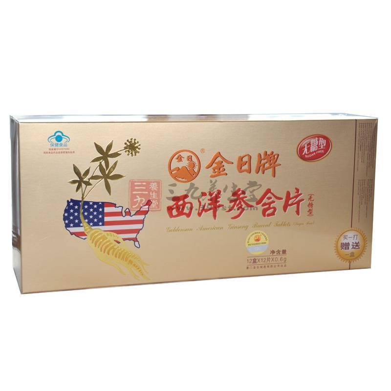 金日牌西洋参含片 无糖型