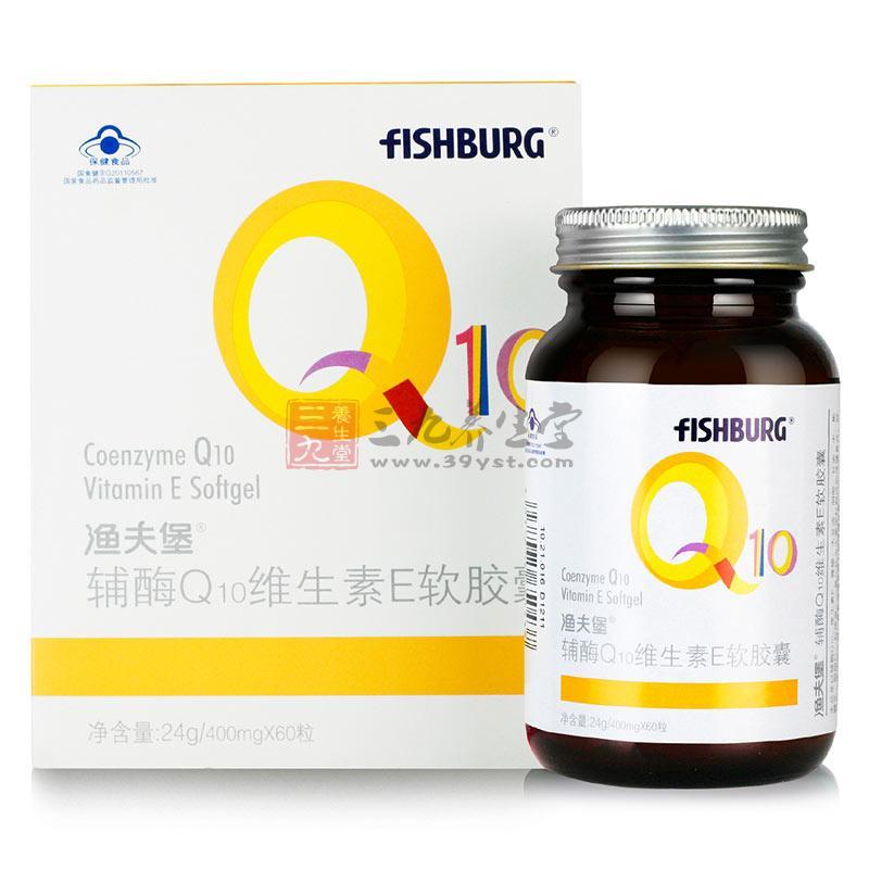渔夫堡辅酶Q10维生素E软胶囊