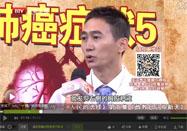 20160701北京养生堂:韩志军讲肺癌的相关症状
