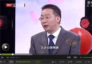 20160708北京台养生堂:汪红兵讲如何预防肝气郁结