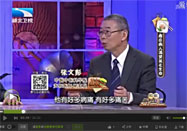 20160718饮食养生汇:张文彭讲癌症晚期的表现