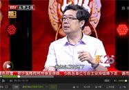 20160720北京卫视养生堂:付国兵讲如何推拿缓解颈椎病