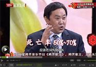 20160726北京电视台养生堂:王江宁讲糖尿病足的治疗