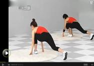 郑多燕瘦身操 四个动作让你的曲线更动人