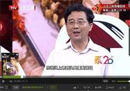 20160823养生堂视频:李海松讲肾虚的原因